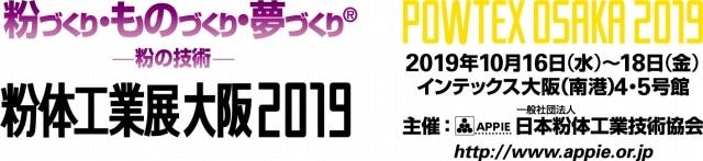 POWTEX 2019に出展します